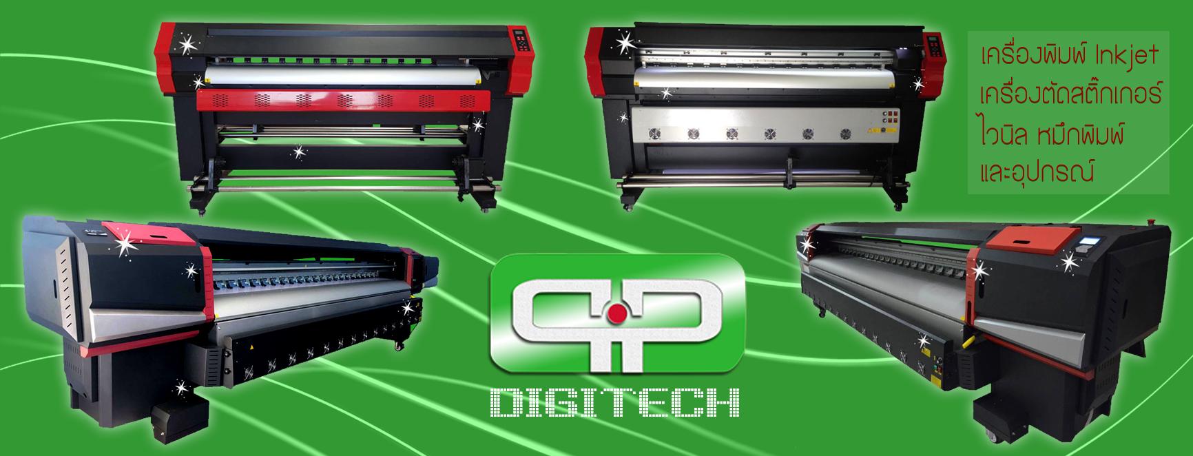 เราคือผู้นำเข้าเครื่องพิมพ์ Inkjet